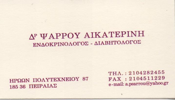 ΕΝΔΟΚΡΙΝΟΛΟΓΟΣ ΠΕΙΡΑΙΑΣ ΨΑΡΡΟΥ ΑΙΚΑΤΕΡΙΝΗ