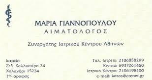 ΑΙΜΑΤΟΛΟΓΟΣ ΧΑΛΑΝΔΡΙ ΓΙΑΝΝΟΠΟΥΛΟΥ ΜΑΡΙΑ