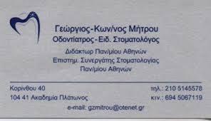 ΣΤΟΜΑΤΟΛΟΓΟΣ ΑΚΑΔΗΜΙΑ ΠΛΑΤΩΝΟΣ ΜΗΤΡΟΥ ΓΕΩΡΓΙΟΣ ΚΩΝΣΤΑΝΤΙΝΟ