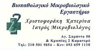 ΜΙΚΡΟΒΙΟΛΟΓΟΣ ΚΑΜΑΤΕΡΟ ΧΡΙΣΤΟΦΟΡΑΚΗ ΑΙΚΑΤΕΡΙΝΗ