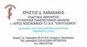 AESTHETICA ΠΛΑΣΤΙΚΟΣ ΧΕΙΡΟΥΡΓΟΣ  ΠΕΙΡΑΙΑΣ ΚΑΝΑΚΑΚΗΣ ΧΡΗΣΤΟΣ