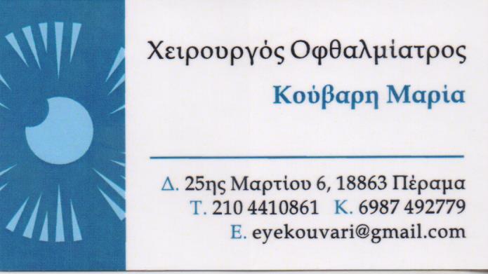 ΧΕΙΡΟΥΡΓΟΣ ΟΦΘΑΛΜΙΑΤΡΟΣ ΠΕΡΑΜΑ ΚΟΥΒΑΡΗ ΜΑΡΙΑ