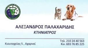 ΚΤΗΝΙΑΤΡΟΣ ΑΧΑΡΝΑΙ ΠΑΛΑΧΑΡΙΔΗΣ ΑΛΕΞΑΝΔΡΟΣ