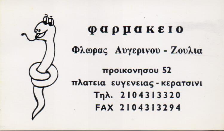 ΦΑΡΜΑΚΕΙΟ  ΚΕΡΑΤΣΙΝΙ ΑΥΓΕΡΙΝΟΥ - ΖΟΥΛΙΑ ΦΛΩΡΑ