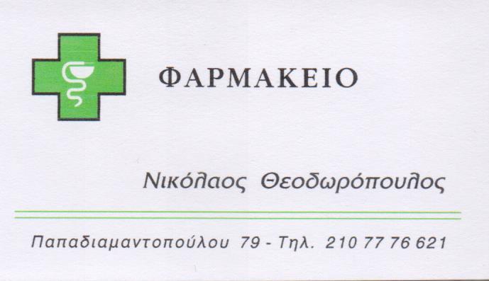 ΦΑΡΜΑΚΕΙΟ ΙΛΙΣΙΑ ΘΕΟΔΩΡΟΠΟΥΛΟΣ ΝΙΚΟΛΑΟΣ ΠΑΝΑΓΙΩΤΗΣ