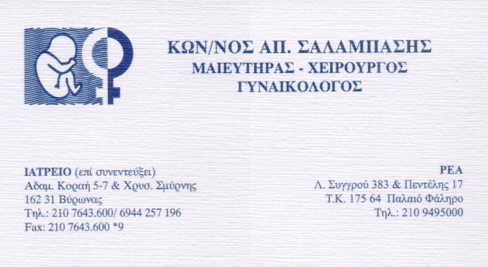 ΧΕΙΡΟΥΡΓΟΣ ΜΑΙΕΥΤΗΡΑΣ ΒΥΡΩΝΑΣ ΣΑΛΑΜΠΑΣΗΣ ΚΩΝΣΤΑΝΤΙΝΟΣ